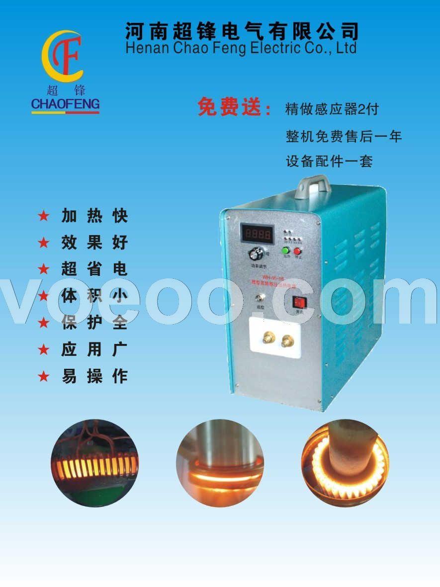 鹤山金刚石刀头高频焊接机超锋新品就是省电